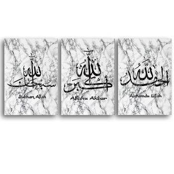 Marble Stone Islamic Wall Art Canvas Painting Wall Printed Pictures Calligraphy Art Prints Posters Living Room Ramadan Decor 24