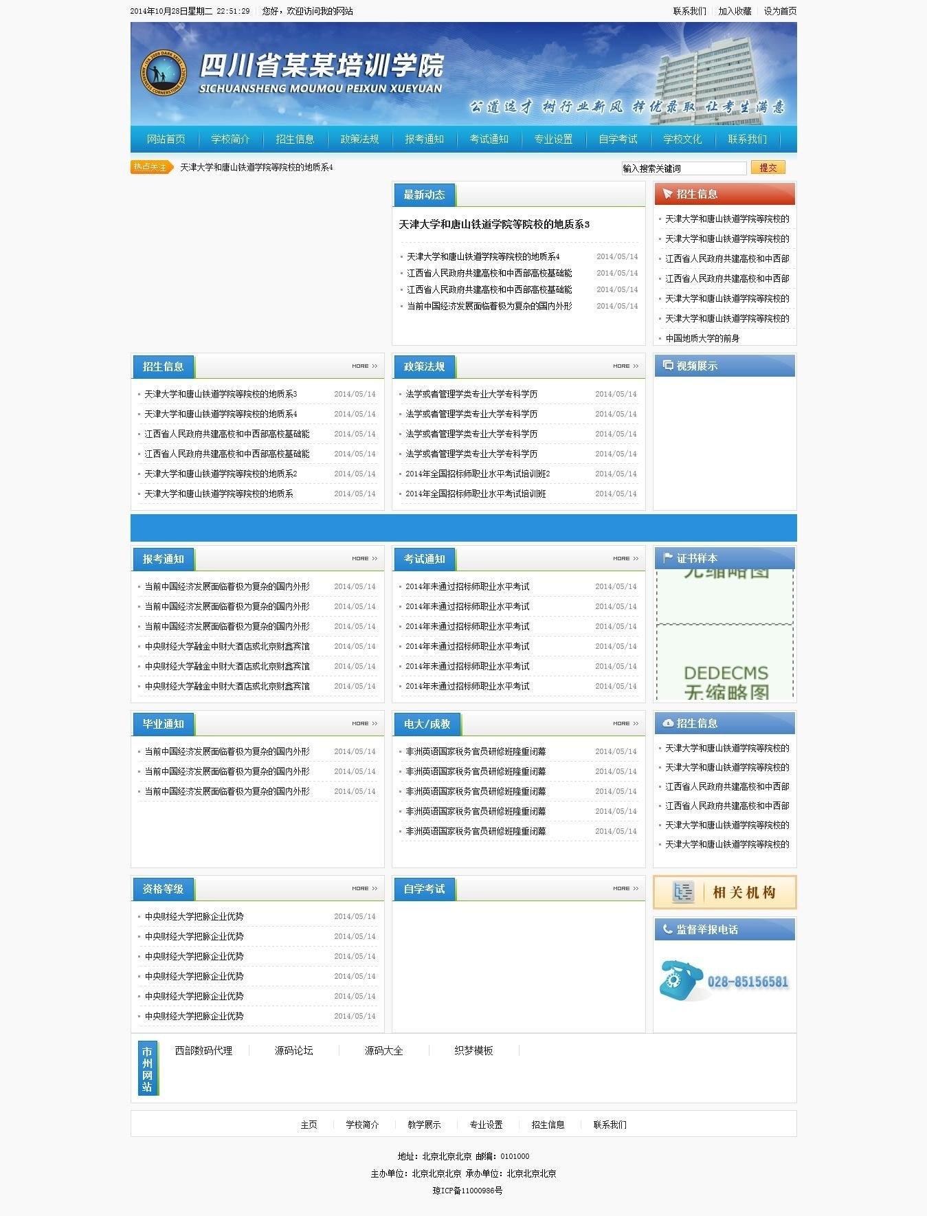 【织梦培训企业模板】HTML5响应式培训教育网校类企业网站源码