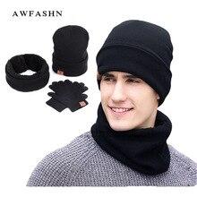 Новинка, зимняя однотонная вязаная шапка, шарф, перчатки с сенсорным экраном, комплект из 3 предметов, женская и мужская теплая шапка, толстая подкладка, мягкая бархатная шапка