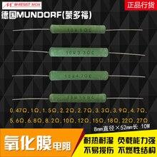 2 pz/lotto originale tedesco MUNDORF mcap 10W 0.1R-39R 2% resistenza a film di ossido di metallo resistenza MOX spedizione gratuita