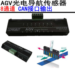 AGV trolley 8-bit photoelectric navigation sensor CAN output tracking sensor supports CAN2.0A / B