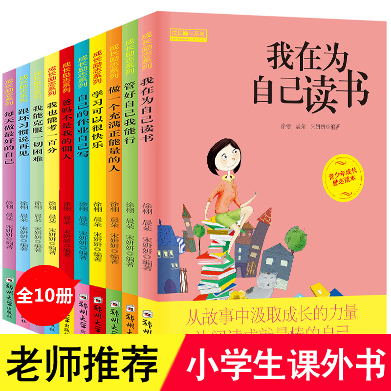 10pcs/set Children's Literature Inspirational Books Cultivate Children's Growth Classic Story Book