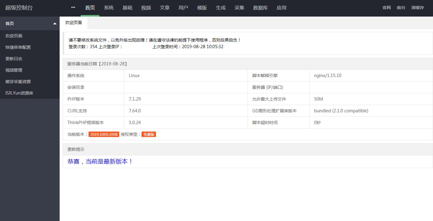 苹果cms内容管理系统-苹果cms官方网站下载地址-快收录网