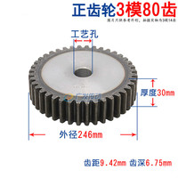 1pcs spur gear 3 mod 80 tooth 3M80T 45# steel motor pinion transmission gear thickness 30mm