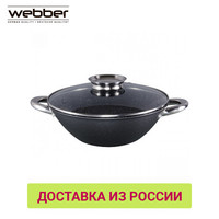 Pans Webber 0R 00002180 Kitchen Dining Bar Cauldron wok marble coated stew cooking