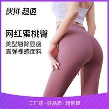 Осень зима 2020 персиковые штаны для йоги подтягивающие бедра