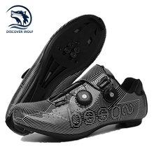 Профессиональная Обувь для горных велосипедов Нескользящие самоблокирующиеся