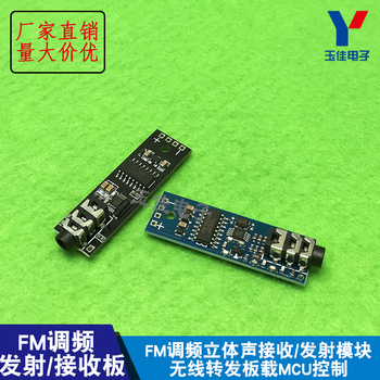 FM FM stereo receiver with memory stereo transmitter   Module broadcast module