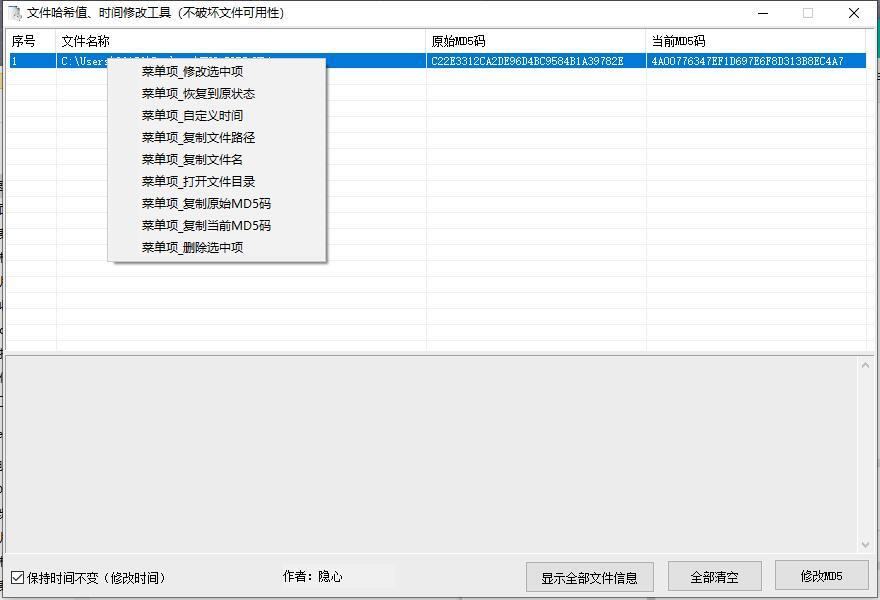 PC端文件哈希值与时间修改器