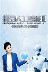 探索人工智能第二季[第08集]