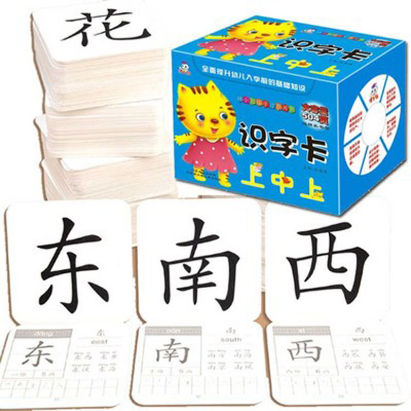 learn-chinese-characters-hanzi-cards-double-side-chinese-books-for-children-kids-baby-early-education-age-3-to-6