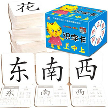 Learn Chinese characters hanzi Cards double side Chinese books for children kids baby early education Age 3 to 6