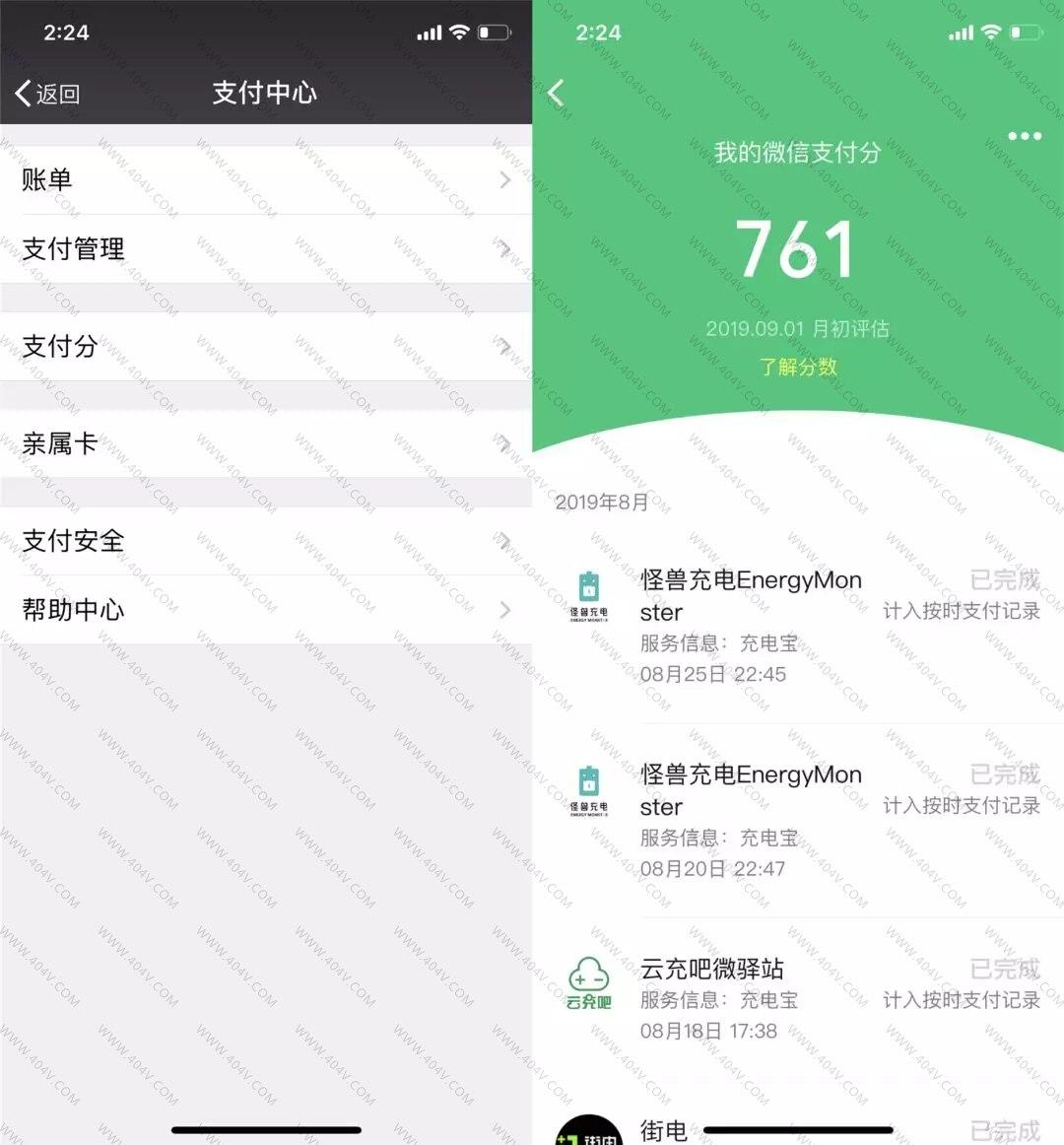 """微信版""""花呗""""将上线 马化腾想要""""狙击""""支付"""