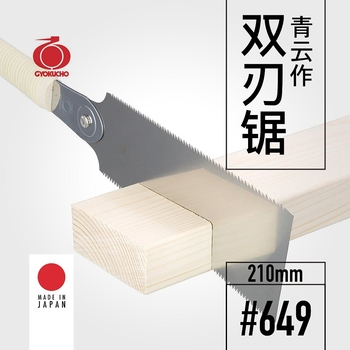 GYOKUCHO 649 Double-edged saw 210mm hand saw  woodworking saw orginal Japanese saw