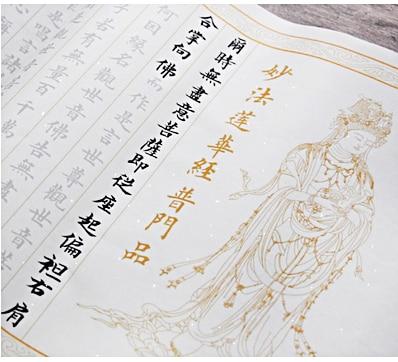 Brush Calligraphy Kai Shu Copybook Of Scriptures UniversalDoorChapter OfAvalokiteshvaraBodhisattva The Lotus Sutra