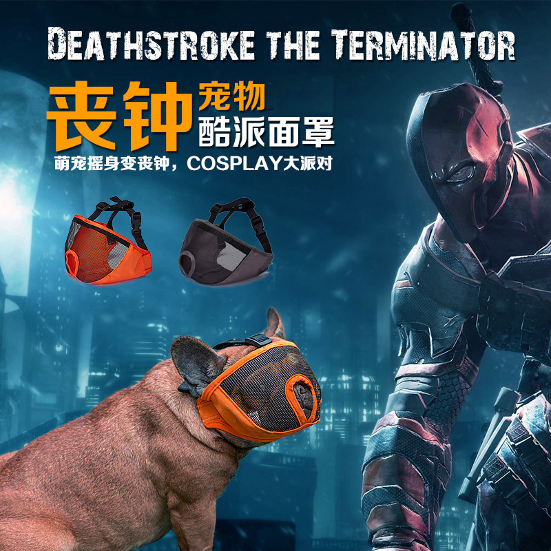 Death Knell Coolpad Short Nasal Cavity Dog Face Mask Anti-Bite Anti-Barking Bulldog Eye Patch Small M