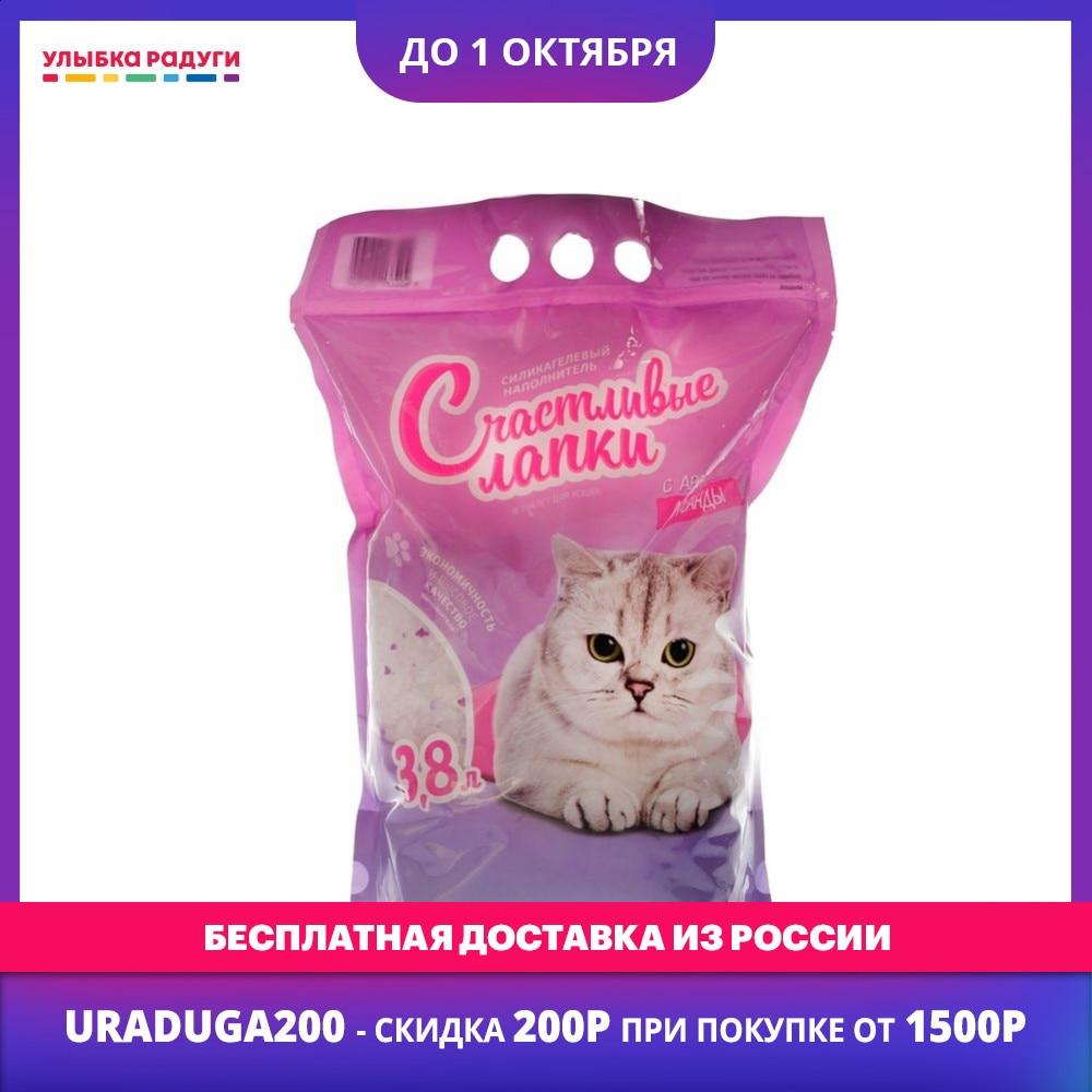 Наполнитель для туалета Счастливые лапки силикагелевый с ароматом лаванды 3,8л