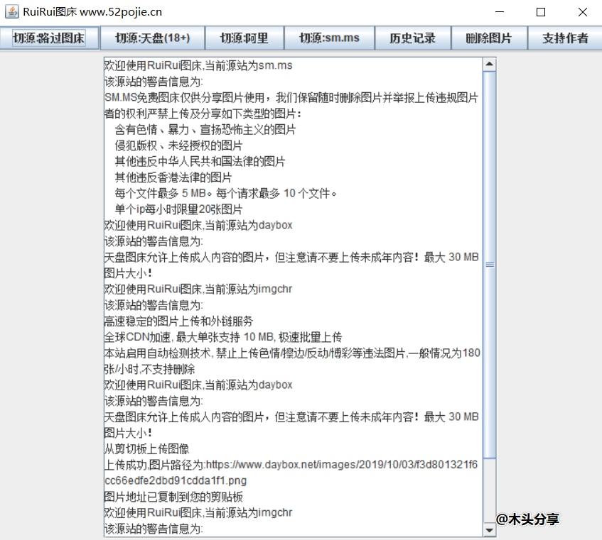 RuiRui图床v1.4 增加换源功能带运行环境版