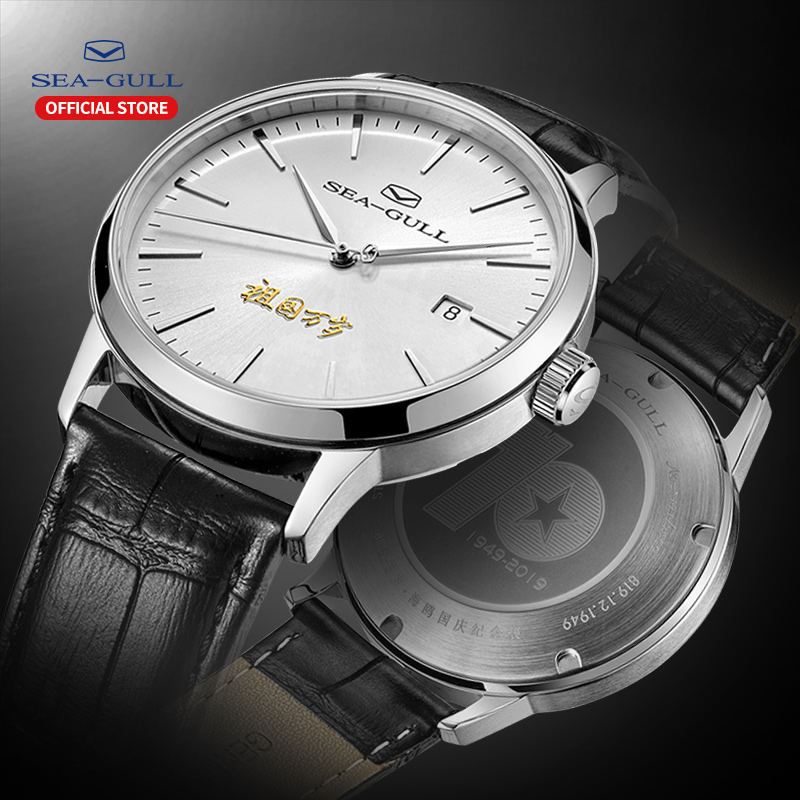 Seagull watch mechanical watch 2019 new commemoration of the motherland long live the table gift box limited edition mens watchMechanical Watches   -