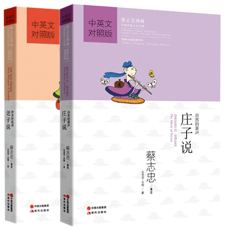 2Pcs/set The Dao Speaks &Zhuang Zi Speaks  Chinese Thought Comic Series Book Bilingual (Chinese&English) Book