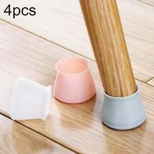 4 шт Универсальный Круглый нескользящий стул для ног коврик для защиты пола