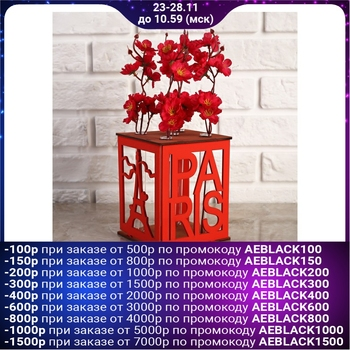 """Kashpo wooden with 5 flasks """"Paris"""", Sea Red give a beautiful 4596702"""
