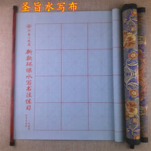 Water Drawing Cloth Scrolls Write Ten Thousand Times Water Cloth In The Thickening Of Copy Paper Writing Brush Calligraphy 2020