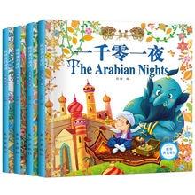 Всемирно известные сказочные книжки с цветными изображениями