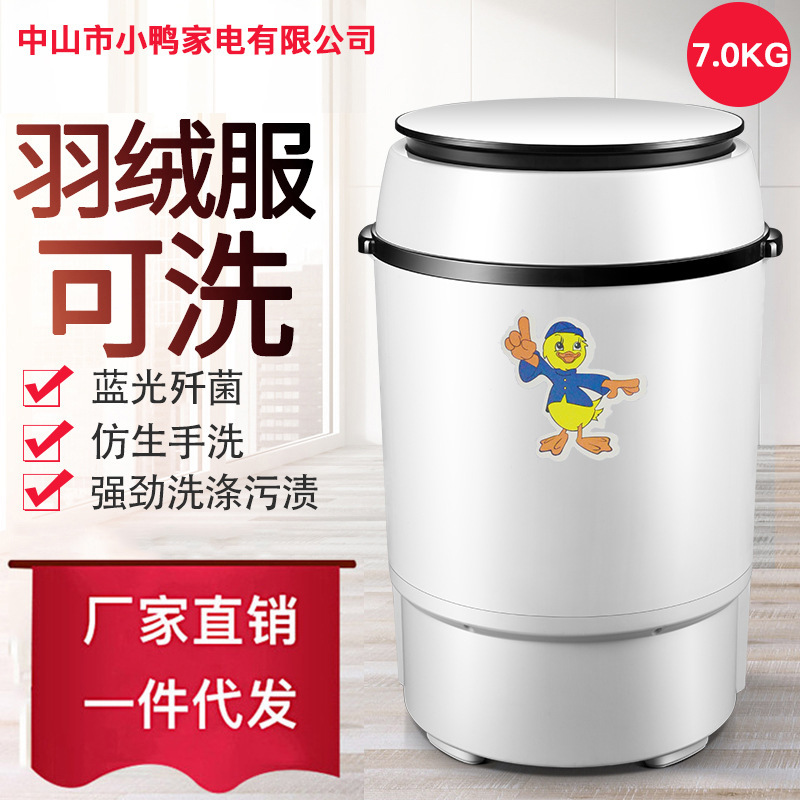 7.0kg Large Drum Mini Washing Machine With Dehydration And Semi-automatic Elution Combined UV Blue Light Washer And Dryer