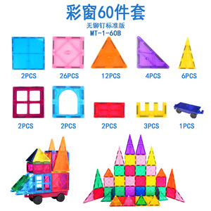 Image 2 - 60pcs Hot Selling Transparent Magnetic Sheet Building Block Set with Wheels Childrens Toys Hot Selling