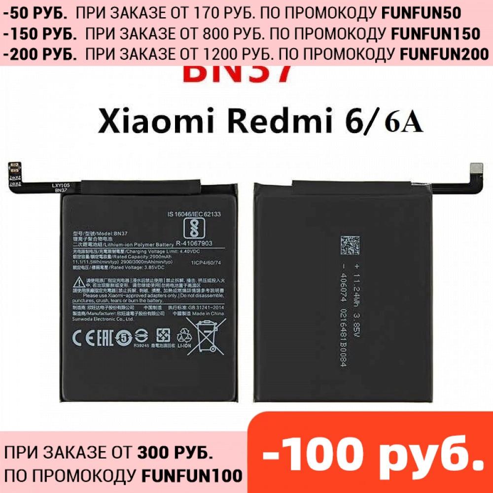 2900 мАч аккумулятор для телефона BN37 для Xiaomi Redmi 6 Redmi 6a высокое качество сменные аккумуляторные батареи|Аккумуляторы для мобильных телефонов|   | АлиЭкспресс