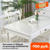 Soft Glass Table cloth 1mm PVC Transparent Tablecloth Waterproof Rectangular Table Cover Pad Kitchen Oil-Proof Table Mat