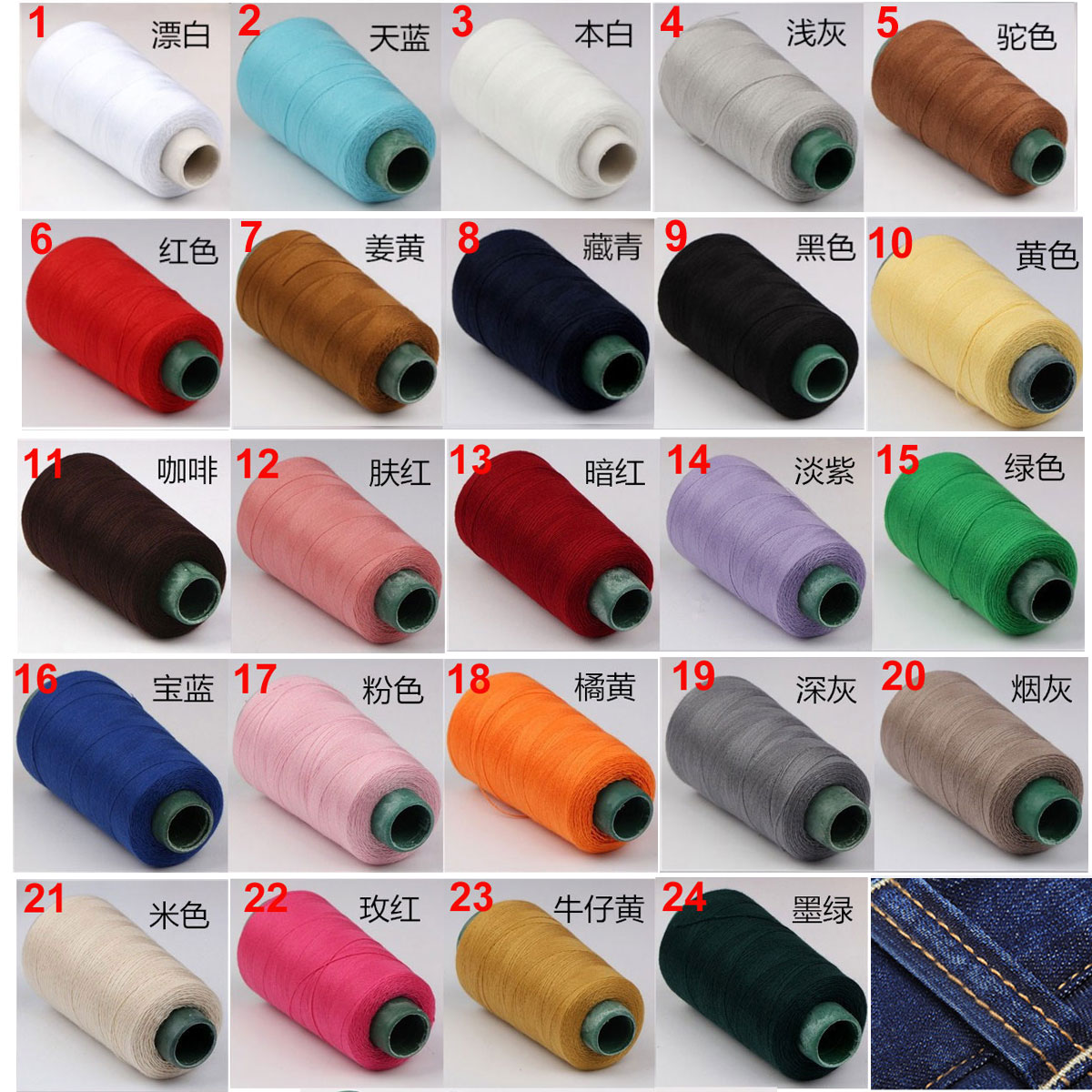 20s/3 1300 Yards Jeans Overlocking Sewing Machine Polyester Thick Thread Sewing Supplies 24 Colors