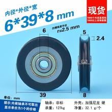 6*39*8mm shift door pulley, concave wheel U groove, wire rope over line wheel, rubber wrapped plastic nylon bearing roller
