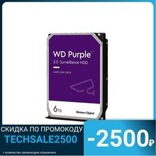 Внутренний жесткий диск WESTERN DIGITAL Purple Surveillance WD62PURZ 6 ТБ