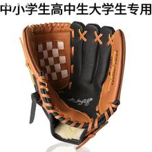 Batting Gloves Guante Softball Beisbol Right Adult Youth BJ50ST Outdoor Sports Kids Men