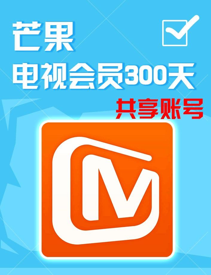 [芒果电视会员]共享账号300天卡密
