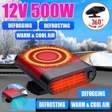 12V 500W Авто нагреватель Воздухоочистители охладитель сушилка влагоуловитель стекол 2 в 1 Лидер продаж; теплое ночное белье вентилятор Грузовик Ван