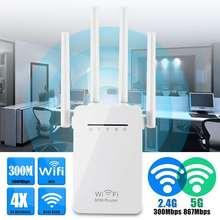 WiFi расширитель диапазона 300 Мбит/с двухдиапазонный Wifi повторитель сигнала усилитель беспроводной повторитель для маршрутизатора 2G/3g/4G/LTE сети