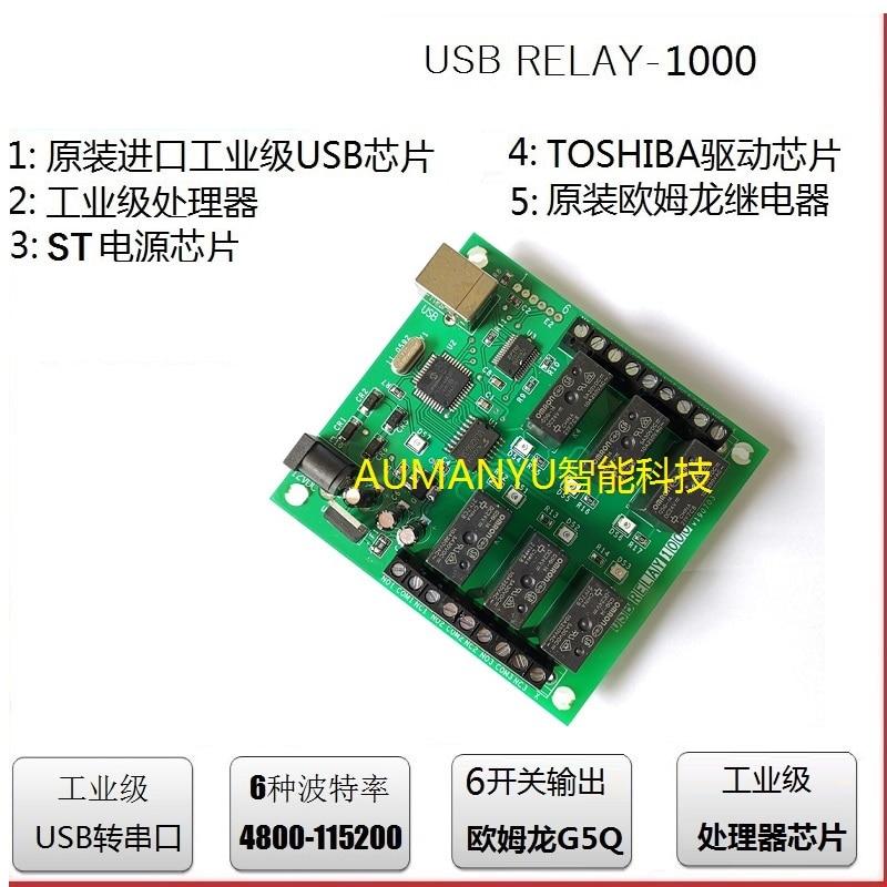 KMtronic USB 8 Channel Relay Board MICROCHIP IC