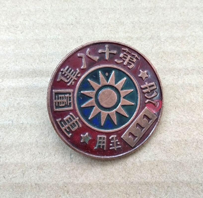 Vintage Military Medal The Eighteen Army Group Badge Medal Hero Militiaman Medal