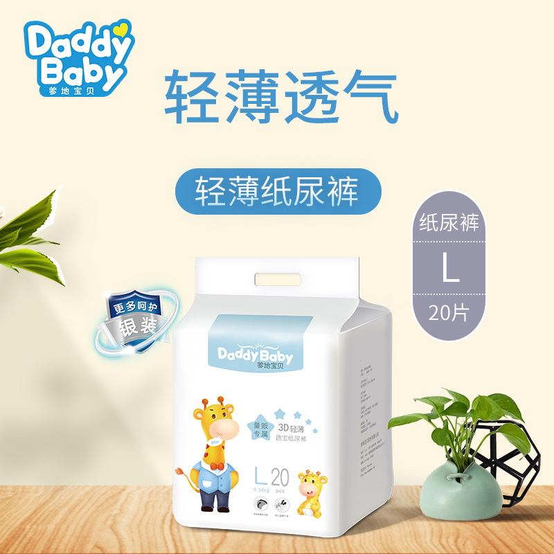 Daddy Baby Lubao Baby Diapers L Code 20 PCs/Bag Lightweight Breathable