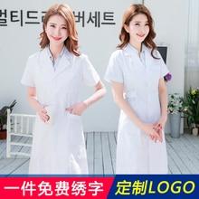 White coat short sleeve female doctor take nurse take long sleeve male experiment take student pharmacy overalls