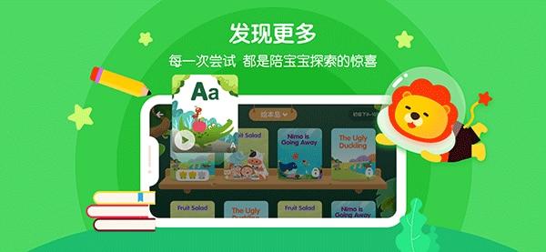 叮咚课堂苹果 v2.3.0