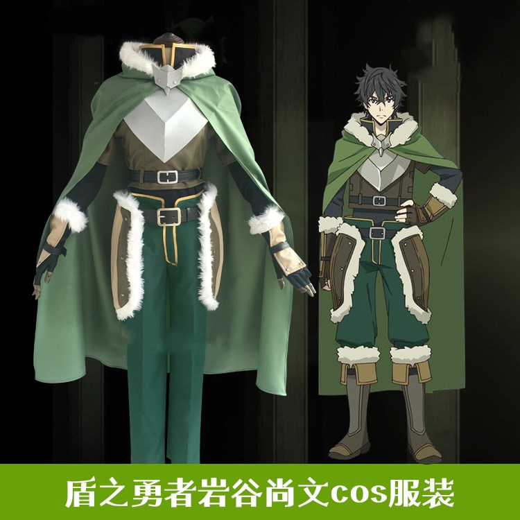 The Rising Of The Shield Hero Naofumi Iwatani Cosplay Costume Tate No Yuusha No Nariagari Cosplay Suit Uniform  For Adult