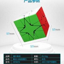 Moyu Meilong Northern Star Polaris Cube Cubo Magico черная обучающая игрушка-головоломка