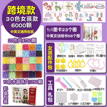 6000pcs 24color Beads Puzzle Crystal Color DIY Beads Water Spray Set Ball Games 3D Handmade Magic Toy for Children 6000pcs spray beads puzzle crystal color diy beads water spray set ball games 3d puzzle handmade magic toys for children