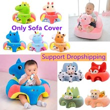 Чехол для детского дивана, плюшевое сиденье, удобное моющееся гнездо для малышей, без наполнения, подставка под диван
