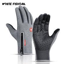 Белые лыжные перчатки рыбий хвост унисекс для сенсорного экрана