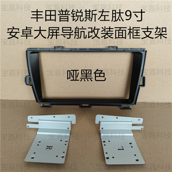 For Toyota Prius 2012 LH Drive Car Fascia Navigation Fascias Dash Frame Kit For 9 Universal Android Multimedia Player image